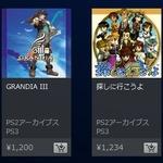 PS2アーカイブスに『デュアルハーツ』『GRANDIA III』など新たな4タイトルが登場