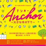 D3パブリッシャー主催舞台「Anchor -大きな木の下で-」旗揚げ公演詳細発表