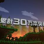PS4版『テラリア』PV公開!発売は2月19日で、コンパニオンアプリにも対応