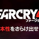 今週発売の新作ゲーム『ファークライ4』『ブレイドストーム 百年戦争&ナイトメア』『デビルサバイバー2 ブレイクレコード』他