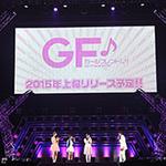 「アニメ紅白歌合戦vol.4」にて新作3Dリズムゲーム『ガールフレンド(♪)』発表