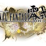 『ファイナルファンタジー零式 HD』タイトルロゴの画像