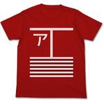 コスパより、「武蔵メガネ」や「ほっぽちゃんTシャツ」などの『艦これ』グッズが発表…Tシャツはワンフェスにて先行販売の画像