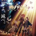 TVアニメ「神撃のバハムート」の一挙放送がニコ生で実施!1月31日19時より