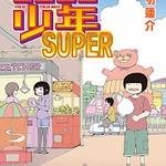 「ハイスコアガール」の押切蓮介が描く、ゲームエッセイ漫画「ピコピコ少年SUPER」2月5日発売