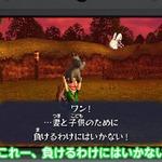 『ムジュラの仮面 3D』「ドッグレース場」に青沼氏が挑戦、妻と子のために走る犬を一点買い…その結果は?
