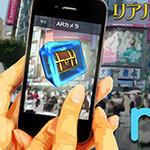 ARアプリ『リアル謎解きアプリ nazotto』iOS版が配信開始!舞台は現実の東京