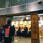 【闘会議2015】「任天道場」の挑戦事項まとめ!挑む前にチェックしよう