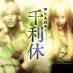 『BASARA4 皇』茶人サイキッカー「千利休」たちが大暴れするPV公開!OPはT.M.Revolution