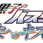 『黒子のバスケ 未来へのキズナ』ロゴの画像