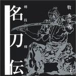 十年以上前に刊行された本が重版、「名物 鯰尾藤四郎」を特別展示など…『刀剣乱舞』人気が各方面に影響