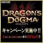 PS Storeにて『ドラゴンズドグマ』『戦国BASARA』シリーズの値下げキャンペーンが実施、最大50%OFF