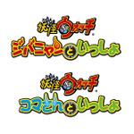『妖怪ウォッチ』アーケード用キッズ向けゲーム『ジバニャンといっしょ』『コマさんといっしょ』が登場の画像
