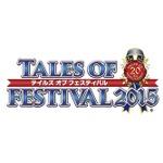 「テイルズ オブ フェスティバル 2015」チケット&出演声優の情報をお届け…『TOZ』からは5名が出演
