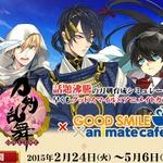 『刀剣乱舞』×「グッスマ×アニメイトカフェ」コラボが東京・大阪で開催、現在予約受付中