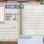 3DS『新・ロロナのアトリエ』の画像