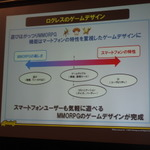 スマホ版「ログレス」はこうして作られた。PCゲームしか開発経験のないチームが取り組んだゲームデザインの挑戦の画像