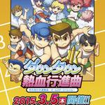 PS3版『ダウンタウン熱血行進曲』発売日が3月5日に再決定!約1か月の延期に
