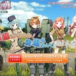 軍人や兵器を美少女化したブラウザゲーム『ミリ姫大戦』登場!司令官となり、部隊を編成しろの画像