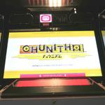 【JAEPO2015】新作音ゲー『CHUNITHM』プレイレポート!空間を奏でる没入感が心地よい