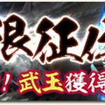 """『MHF』の次回アップデート「G6.1」で""""炎角竜ヴァルサブロス""""登場!の画像"""