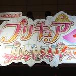 """【JAEPO2015】データカードダス『プリキュア プリンセスパーティ』を先行プレイ!最新作は""""とにかくプリンセス""""だったの画像"""