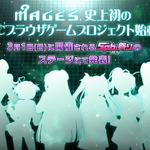 MAGES.初のPCブラウザゲームが「5pb.祭り2015」にて発表…ゲストに緒方恵美、生天目仁美、大久保瑠美