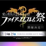 25周年コンサートイベント「ファイアーエムブレム祭」が7月24日・25日に開催決定