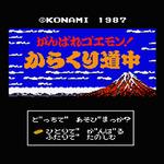 がんばれゴエモン! からくり道中(MSX2版)の画像