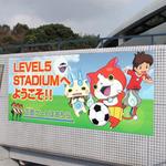 「レベルファイブスタジアム」に『妖怪ウォッチ』登場!サッカーを多くの子どもたちに知ってもらうきっかけに