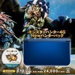 DL版『MH4G』とNew 3DS LLがセットになったお得なパック、3月12日発売決定
