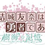 『結城友奈は勇者である 樹海の記憶』ロゴの画像
