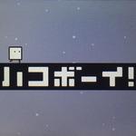『ハコボーイ!』タイトル画面の画像