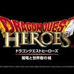 今週発売の新作ゲーム『ドラゴンクエストヒーローズ 闇竜と世界樹の城』『バイオハザード リベレーションズ2 エピソード1』他の画像