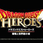 今週発売の新作ゲーム『ドラゴンクエストヒーローズ 闇竜と世界樹の城』『バイオハザード リベレーションズ2 エピソード1』他