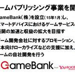 ヤフーがスマホゲームに本格参入!GameBankが進める「一億総ゲーマー計画」とはの画像