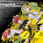 『デジモンストーリー CS』初回特典にサントラが追加、高田雅史が選曲した全24曲
