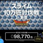 新宿に現れた「10万匹のスライム」、約1日で壊滅状態に…気になる張替えスケジュールをお届け