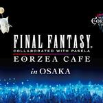 「ファイナルファンタジー エオルゼアカフェ in 大阪」期間限定オープンの画像