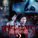 ヨシエが再び劇場に!フリーゲーム『デスフォレスト 恐怖の森』映画第2弾が3月21日公開の画像