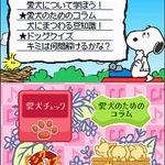 ゲームにあなたの愛犬が登場!?〜『スヌーピーの愛犬DS』、ペットの写真を募集