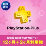 PS Plus「12ヶ月利用権」を購入すると+2ヶ月が付いてくる…3月4日より期間限定で