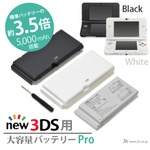 New 3DS用の大容量内蔵バッテリー発売…標準の約3.5倍で、日本トラストテクノロジーより