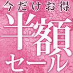 """もうすぐ春休み!期間限定""""半額""""ご奉仕キャンペーンの画像"""