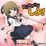 ブシロードの「カードゲームしよ子(CV:三森すずこ)」がCDデビュー!楽曲は新作CMで披露