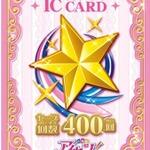 AC『アイカツ』第4弾で、新モード「オーディション」「ストーリー」が追加!ICカードの配布イベントもの画像