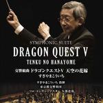 すぎやまこういちコンサートが初映像作品化!「交響組曲 ドラゴンクエストV」Blu-ray/DVDで発売決定
