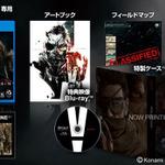 『MGS V:TPP』発売日が9月2日に決定!限定版やPS4オリジナルモデルもの画像