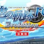 『英雄伝説 空の軌跡 FC Evolution』体験版タイトル画面の画像