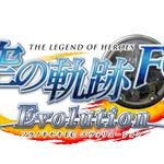 『英雄伝説 空の軌跡 FC Evolution』タイトルロゴの画像